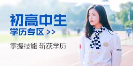 上海新东方烹饪学校招生简章