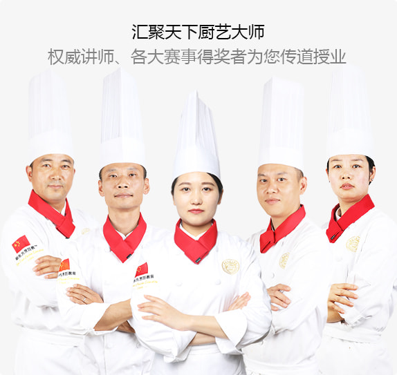 上海新东方烹饪学校大师加盟